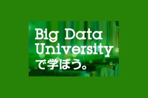 Big Data Universityで学ぼう