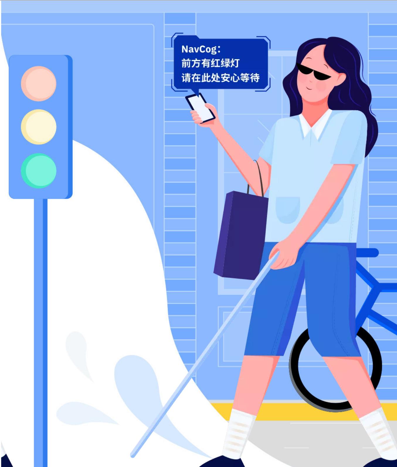 仅在中国,视障人群的规模已有2000万之大,他们缺乏独立性,更缺乏安全感。不是不想上街,实在不敢上街,因为用盲杖丈量世界的每一步都充满凶险与未知。