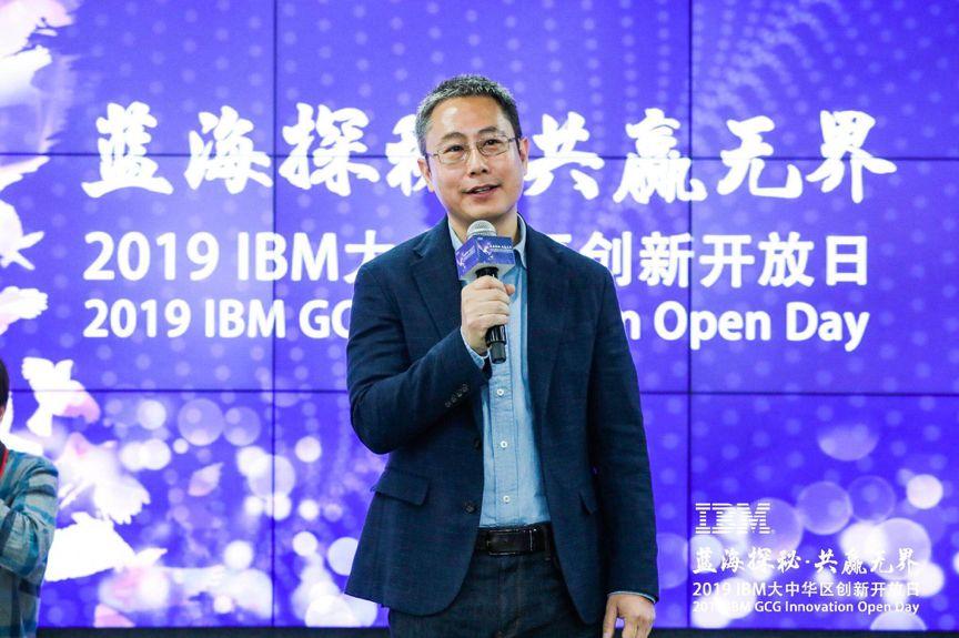 IBM 2019创新开放日