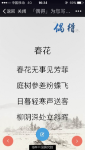 The road not taken computer generated poetry ibm blog research chinese poem spring flowers generated by the app sciox Choice Image
