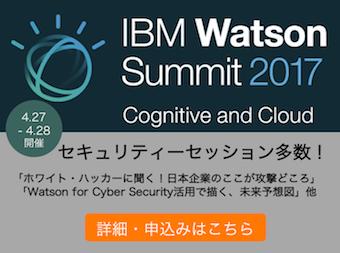 Watson Summit 2017ご案内ページへのリンク