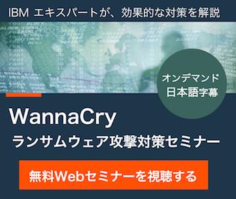 WannaCry ランサムウェア攻撃対策セミナー