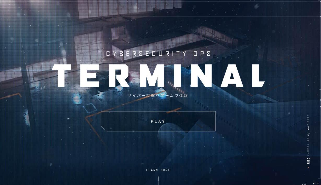 「TERMINAL」でサイバー攻撃への対応をゲームで擬似体験