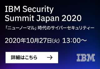 IBM Security Summit 2020 詳細はこちら
