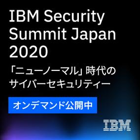 IBM Security Summit 2020 オンデマンド公開中