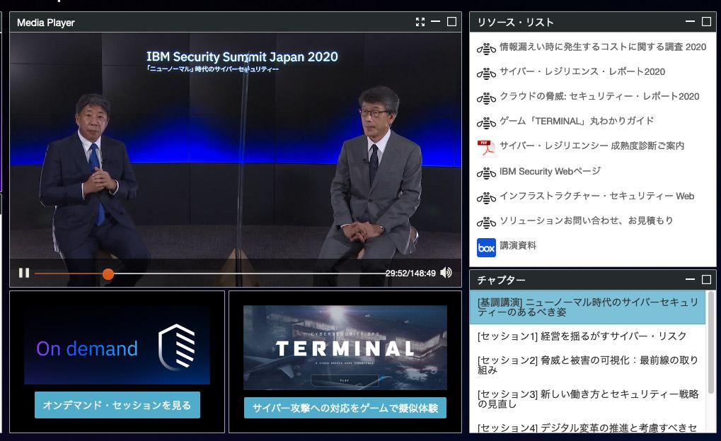 IBM Security Summit Japan 2020
