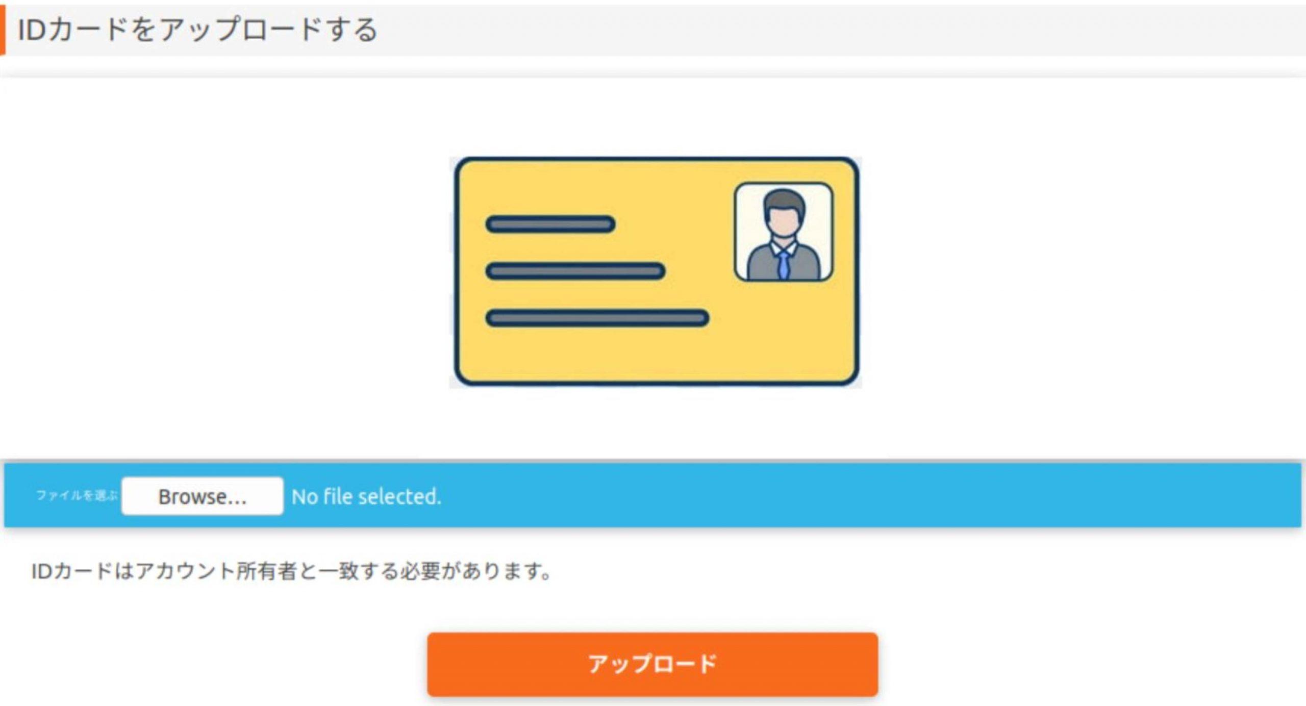 図2:IDカードのアップロードが新たに機能追加されたフィッシングサイト