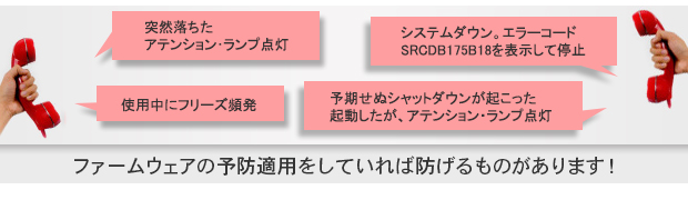img-jp-tss-hwma-standard-trouble-protection