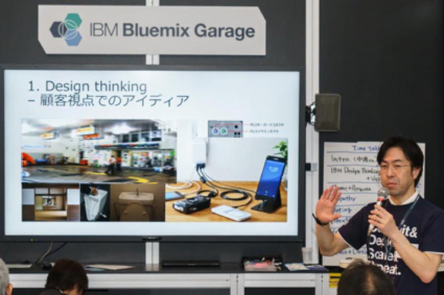 日本IBMクラウドテクノロジー部長中鹿秀明氏がDesign Thinking について説明するシーン