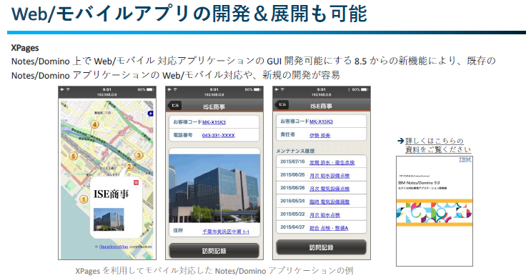 Web/モバイルアプリの開発&展開も可能