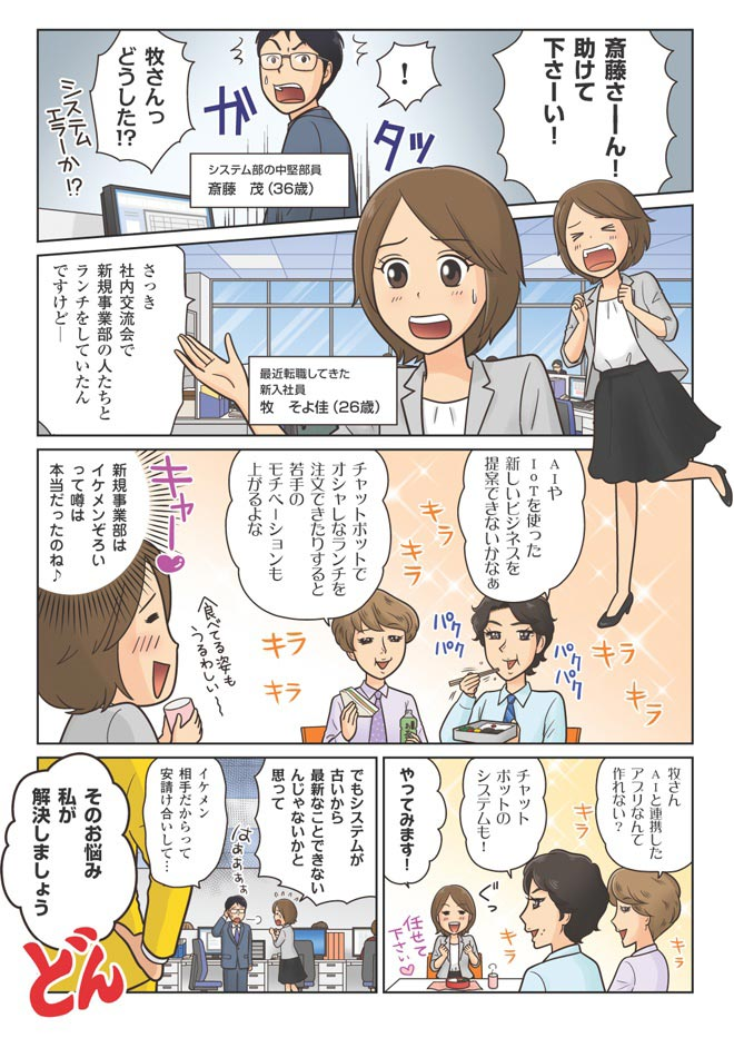 Notesの不安を「能津 土美雄」が一刀両断!その2