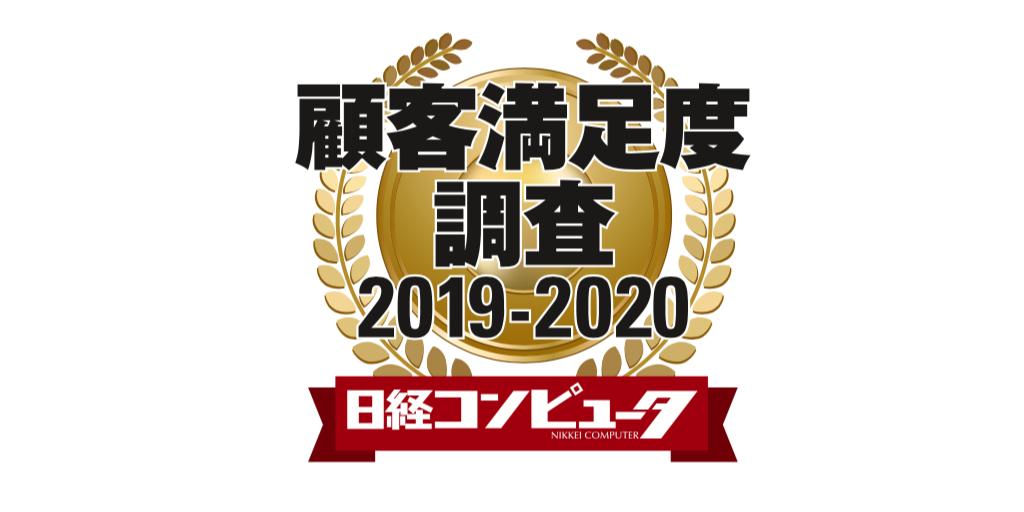 日経コンピュータ「顧客満足度調...
