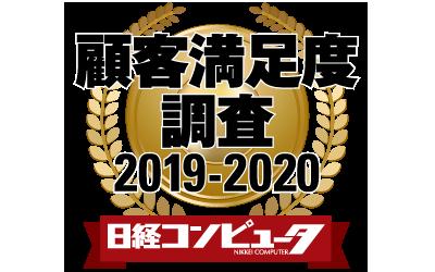 日経コンピュータ「顧客満足度調査 2019-2020」