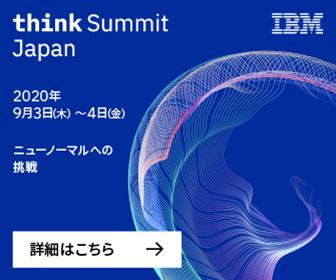 Think Summit Japan 詳細はこちら
