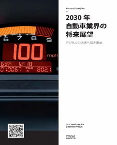 『2030年自動車業界の将来展望』の表紙