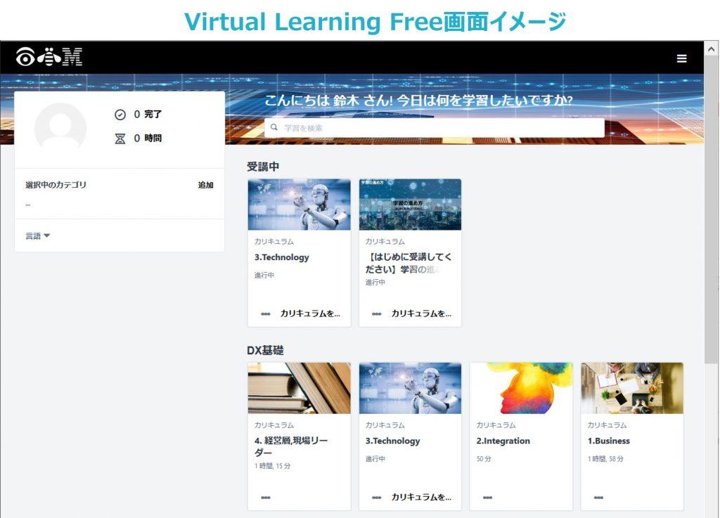 Virtual Learning Free画面イメージ