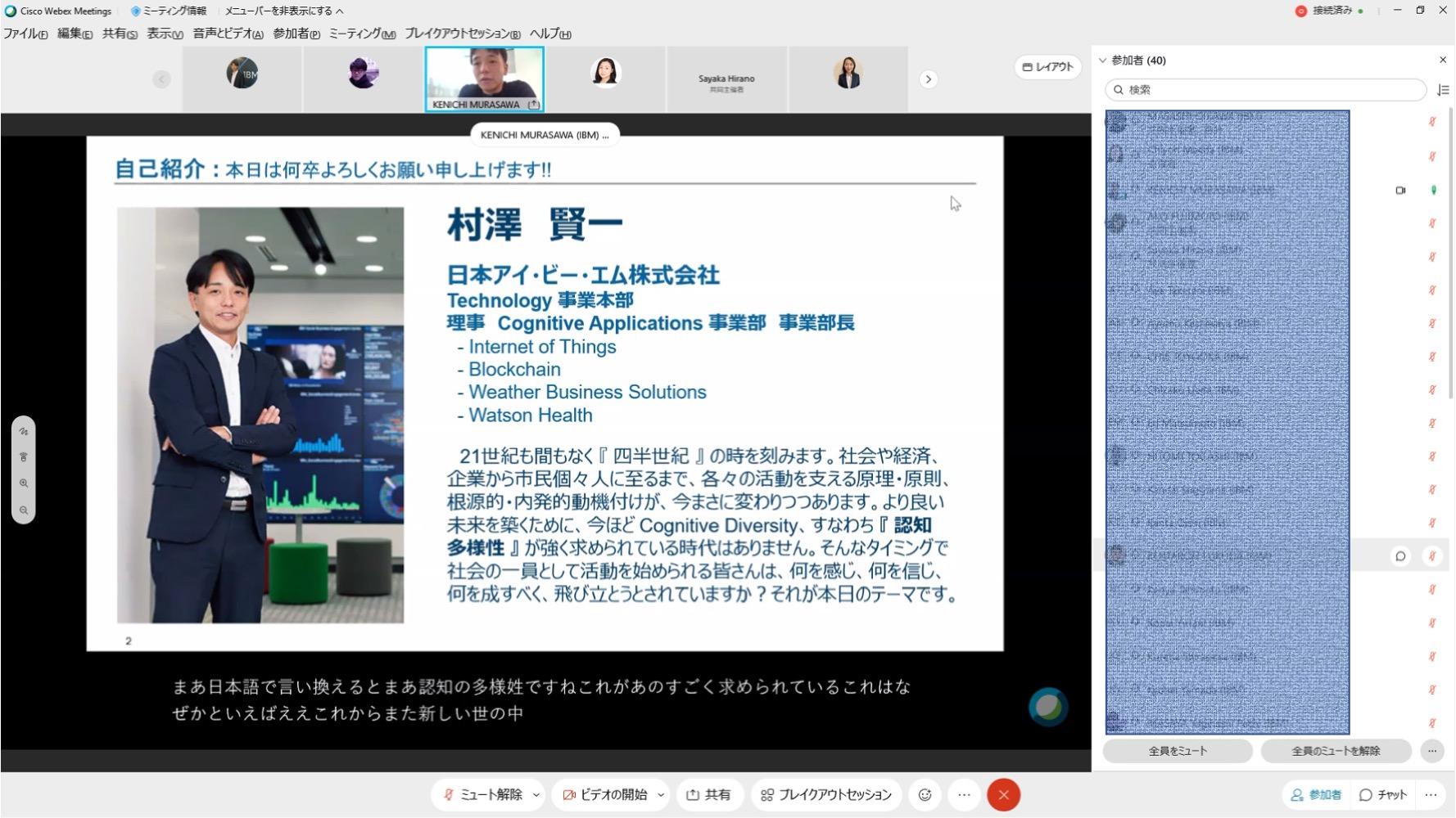 オンライン会議ツール「WebEx」の画面