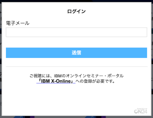 X-Onlineのログイン画面