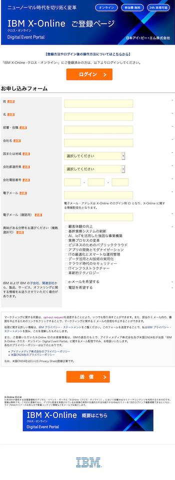 X-Onlineの登録画面