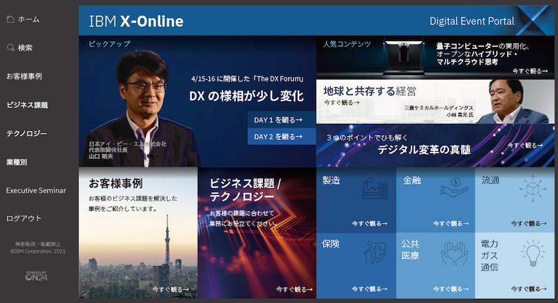 X-Onlineのエントランス画面