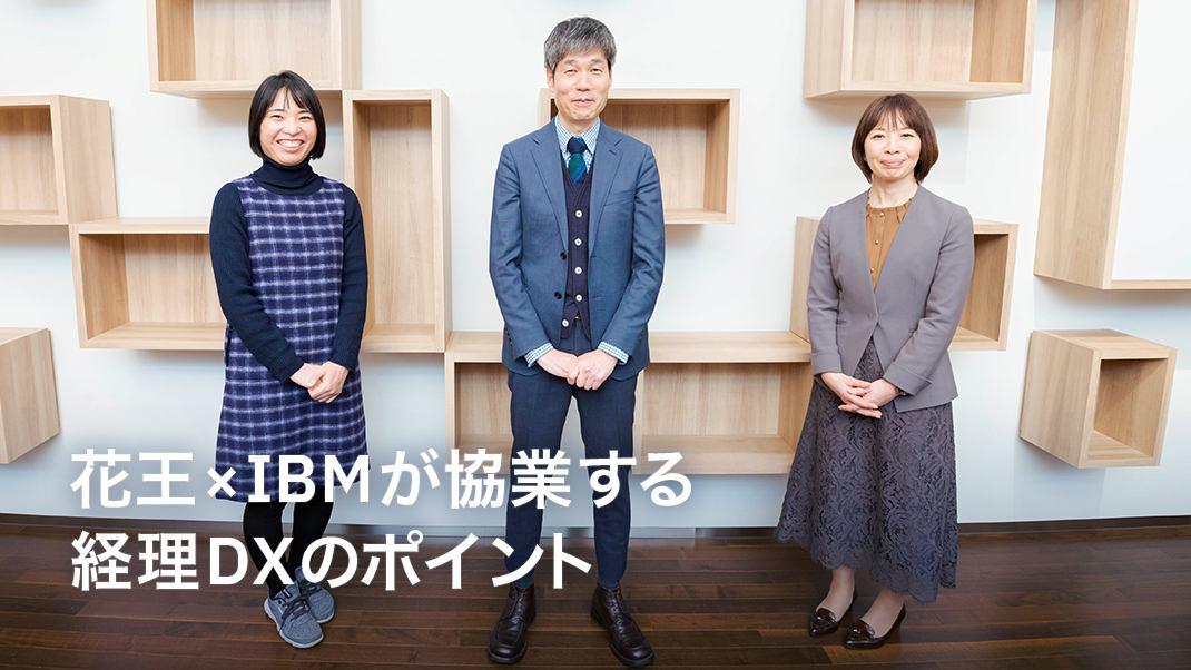 花王とIBMが協業する経理DXのポイント