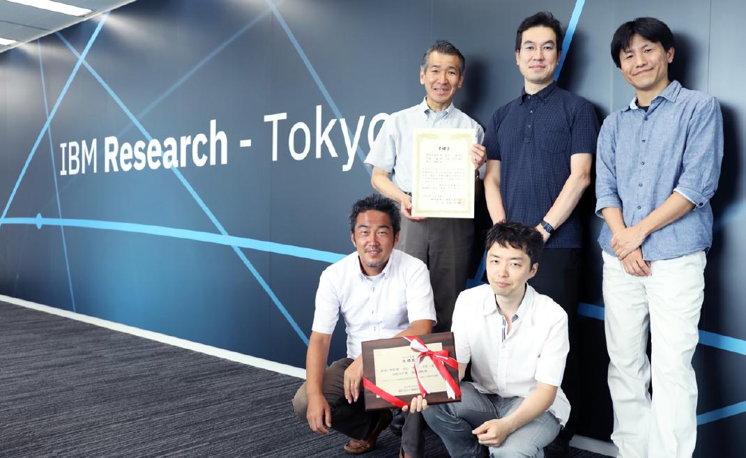2017年度「業績賞」受賞(左後ろから)那須川 哲哉、吉田 一星、金山 博、米谷 雅樹、宅間 大介