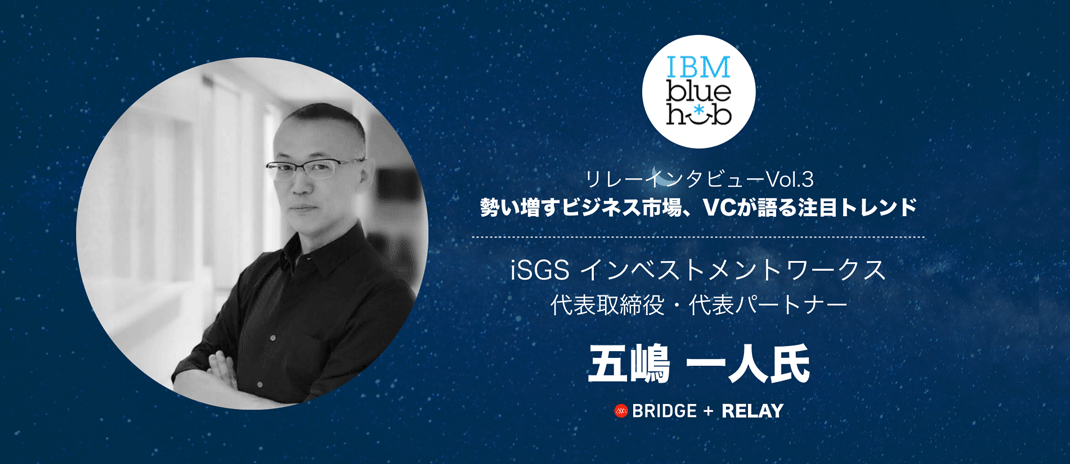 iSGSインベストメントワークス代表パートナー、五嶋一人氏