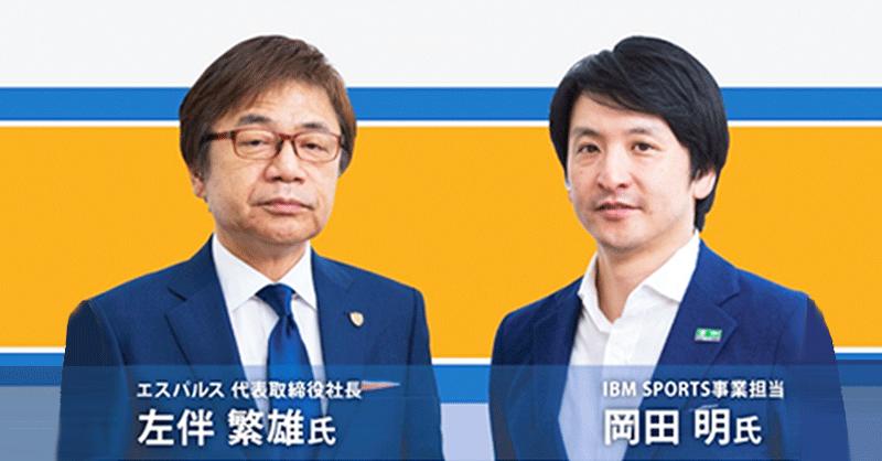 エスパルス代表取締役社長 左伴繁雄氏とIBM SPORTS事業担当 岡田明