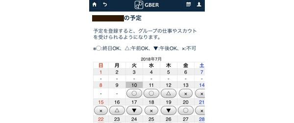 GBERの「予定」画面
