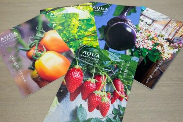 農家に提供される情報冊子