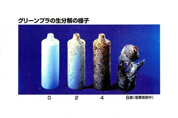 土中での生分解性プラスチックボトルの分解のようす