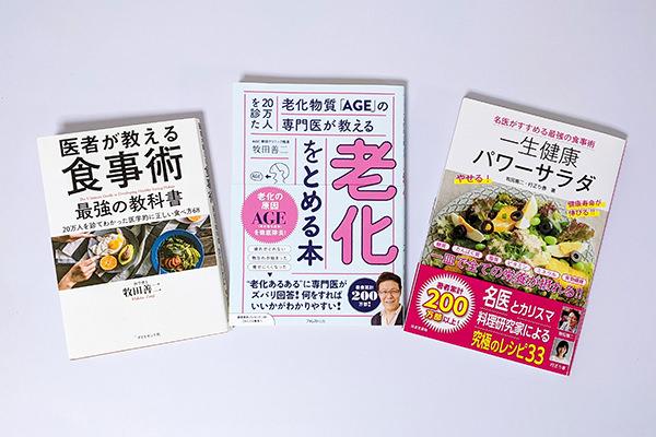 ベストセラーとなった『医者が教える食事術』(左)と、最新刊2冊