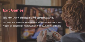 案例分享:Exit Games 借助 IBM Cloud 裸机服务器助力多玩家在线游戏开发