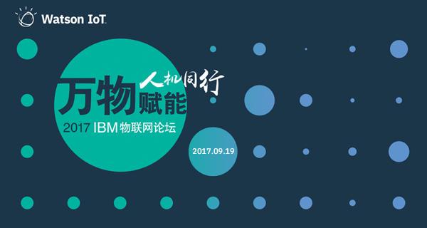 万物赋能,人机同行,2017 IBM 物联网论坛 2017.9.19