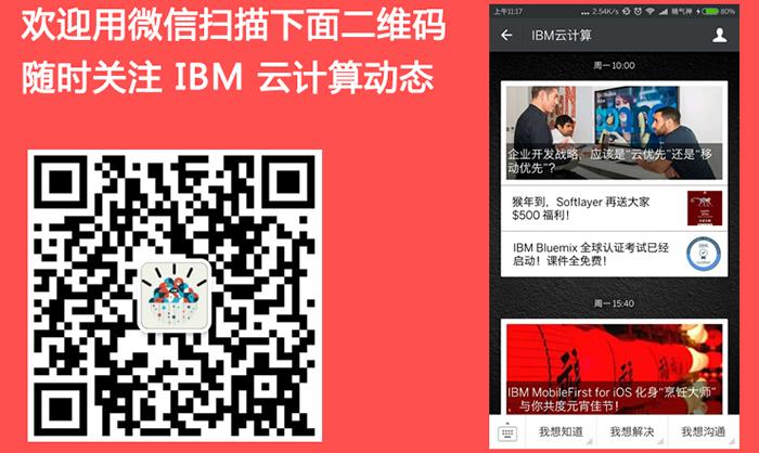 欢迎用微信扫描下面二维码 随时关注 IBM 云计算动态...