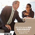 SEVEN BANK 株式会社-实现应用集成