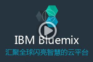 IBM Bluemix 汇聚全球闪亮智慧的云平台