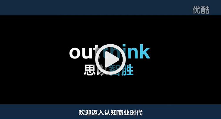 视频: IBM Watson 挑战思考极限 (YouKu, 00:01:00)