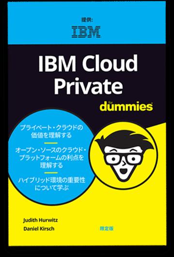 自社のクラウド戦略にプライベート・クラウドがどの程度適しているかを評価。IBM Cloud Private for Dummiesをダウンロード