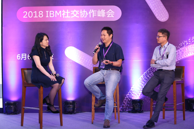 2018 IBM 社交协作峰会