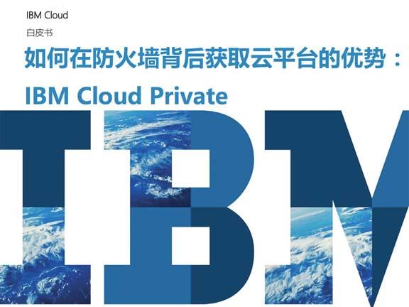 表示 IBM Cloud 和 VMware 建立合作关系以简化混合云采用的通用照片