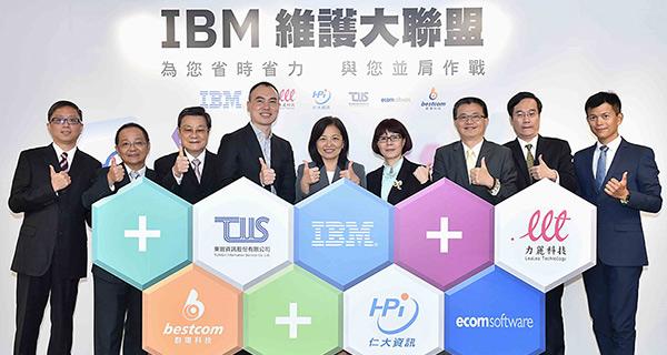 IBM 維護大聯盟