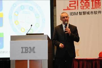 IBM智慧城市软件