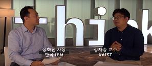 IBM Tech Talk, 인공지능의 모든 것!