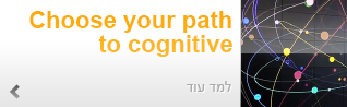 Choose your path to cognitive