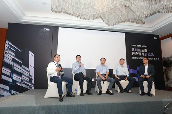 圆桌讨论:金融行业 IT 运维的挑战与应对