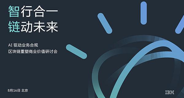 """""""智""""行合一,""""链""""动未来 —— AI 驱动业务合规,区块链重塑商业价值研讨会"""