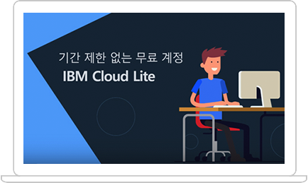 IBM Cloud lite