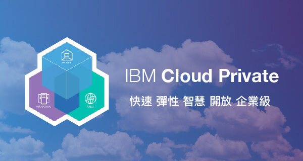 IBM Cloud Private 快速 彈性 智慧 開放 企業級