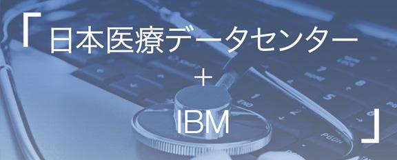 日本医療データセンター